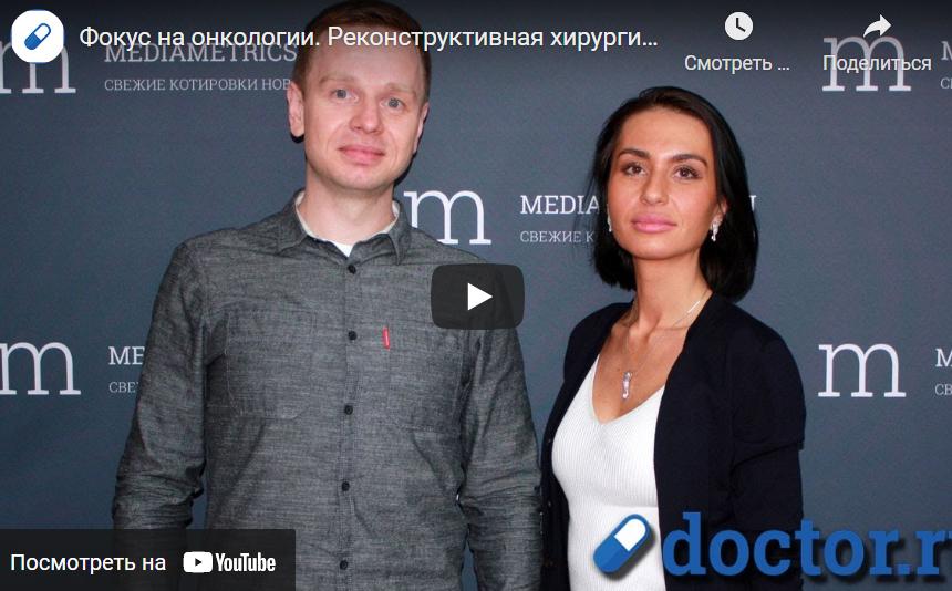 Вячеслав Лисовой в гостях у Ирины Мансуровой, автора программы «Фокус на онкологии» на Радио Медиаметрикс